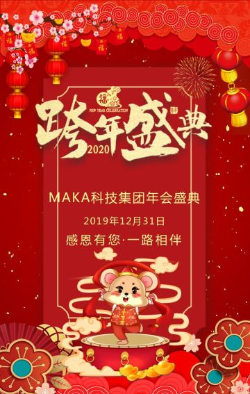 2020年中国风红色喜庆跨年盛典邀请函年会邀请函H5
