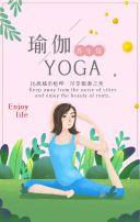 瑜伽养生馆培训招生
