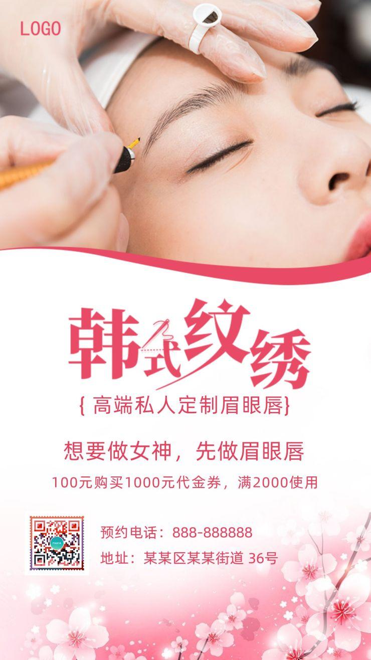 粉色清新韩式纹眉手机海报