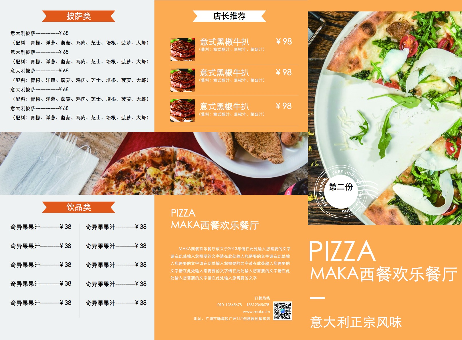 简约清新黄色西餐披萨店宣传三折页