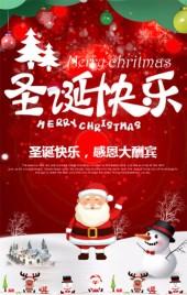 红色圣诞节促销商超快消品服装服饰通用促销宣传