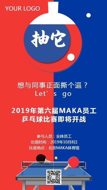 简约扁平风体育馆乒乓球赛事推广海报