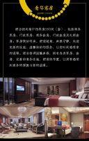 高大尚黑金商务酒店主题酒店