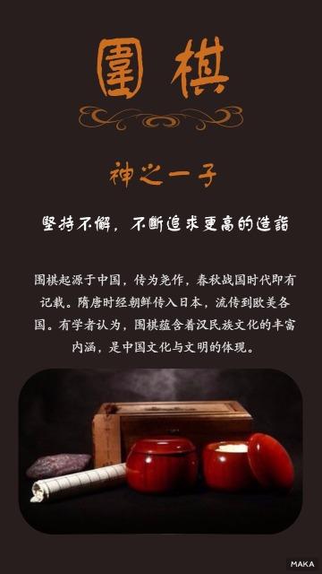 中国围棋文化宣传海报黑色调简约大气风格