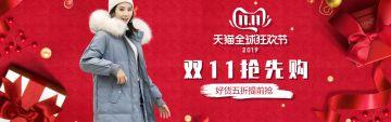 双11双十一女装促销打折活动电商banner