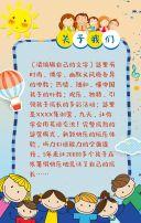 兴趣班学校教育机构暑假招生宣传通用H5模板
