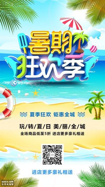 暑期狂欢季 夏季优惠 暑期优惠 夏日上新 换季折扣 夏日狂欢