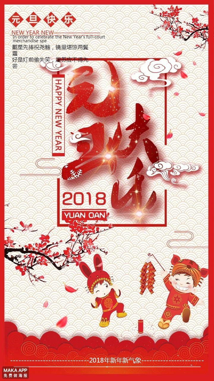 中国风2018年元旦宣传祝福贺卡海报