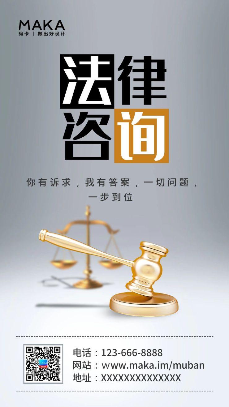 灰色商务法律咨询手机海报