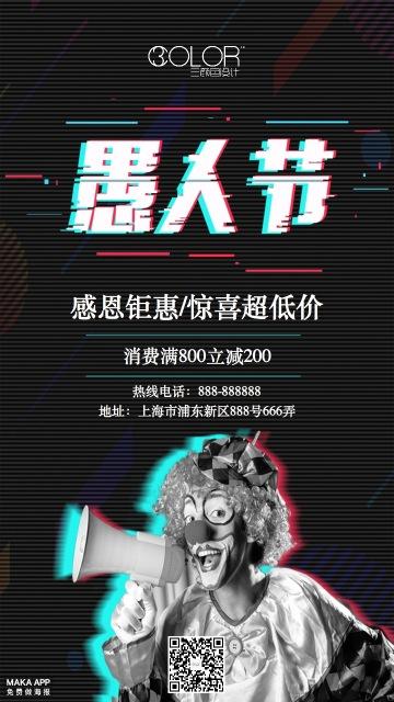 4.1愚人节活动促销通用宣传海报(三颜色设计)