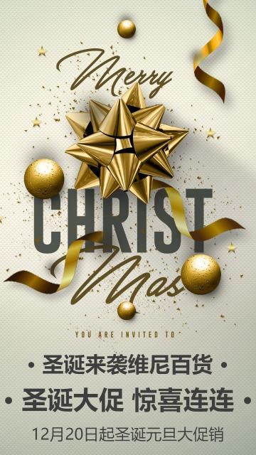时尚动感立体圣诞促销海报