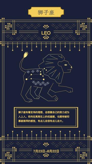 星座运势-狮子座