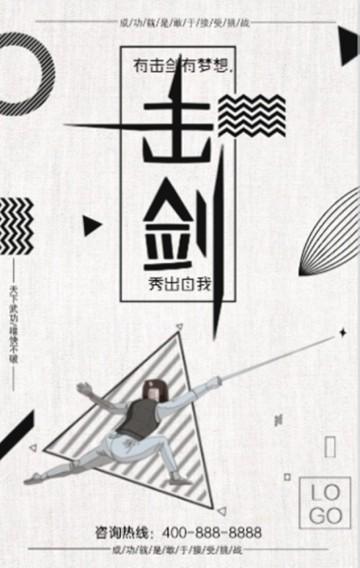 灰色简约击剑馆宣传招生介绍H5