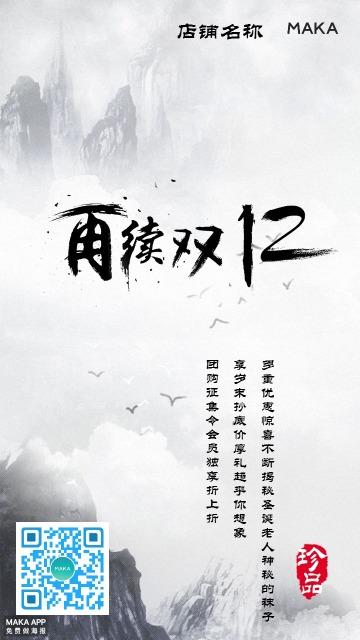 双十二双12促销宣传店铺宣传企业宣传活动