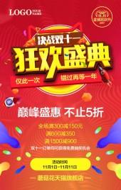 双十一活动促销 天猫双11 购物狂欢节