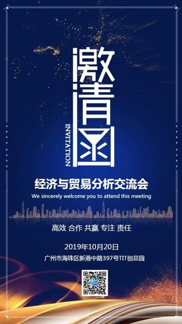 简约商务风企事业单位会议邀请函海报
