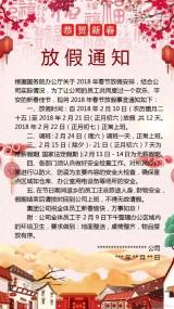 新春放假通知 新年放假通知 放假通知文字可以更改 春节放假通知海报