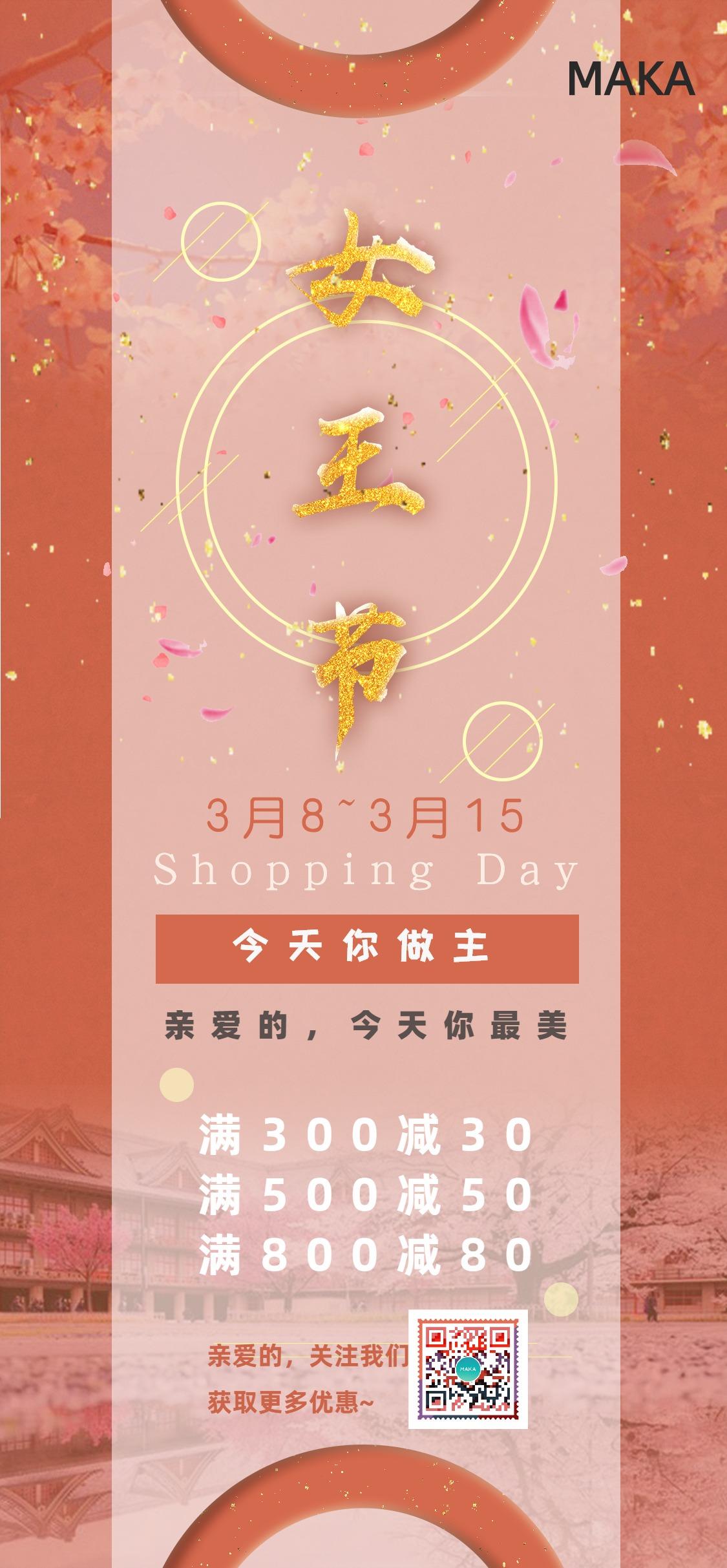 女王节中国风做你自己优惠宣传海报