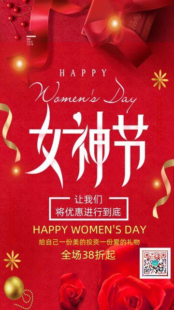红色喜庆浪漫高端38妇女节女人节女神节女王节节日祝福贺卡电商微商商家宣传海报