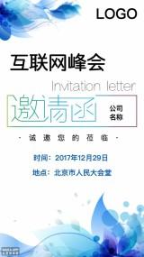 蓝色简约互联网企业峰会邀请函手机海报