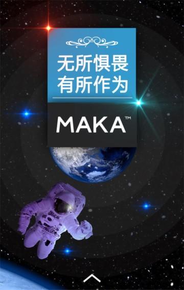 企业招聘蓝色星球主题简约大气风格模板