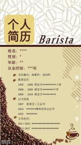 咖啡师西餐从业人员个人简历应聘求职自荐信个人名片