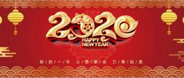 喜庆2020新年鼠除夕夜年夜饭元宵节春节快乐祝福贺卡企业宣传朋友圈微信公众号首图