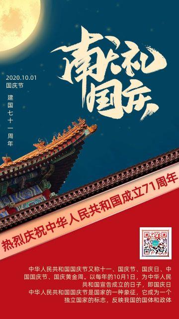 国庆节71周年蓝色中国风海报