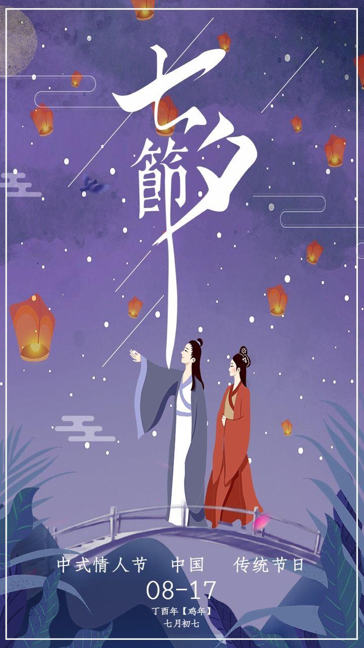 浪漫七夕节日促销海报