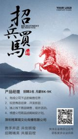 传统中国风企业公司校园人才招聘海报模板