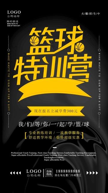 黑色黑金炫酷篮球培训班招生篮球社团招新宣传海报