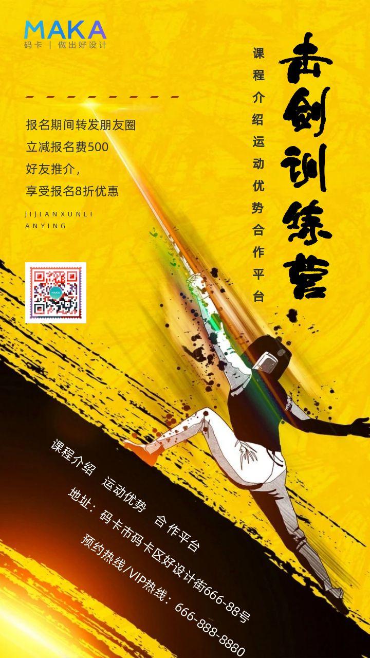 黄色简约炫酷击剑训练招生宣传海报