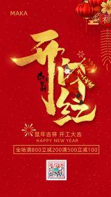 简约大红2020鼠年开门大吉开门红商家促销活动企业宣传海报