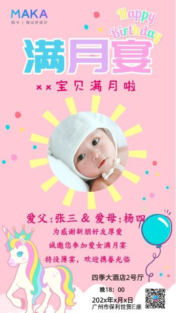 卡通可爱宝宝满月宴邀请函手机海报