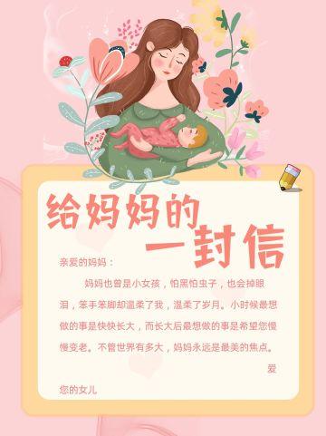 粉色卡通风格母亲节表白妈妈之小红书封面
