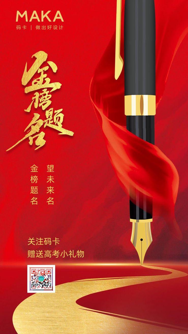 红色大气高考录取金榜题名宣传海报