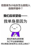 七夕单身狗吐槽搞笑版