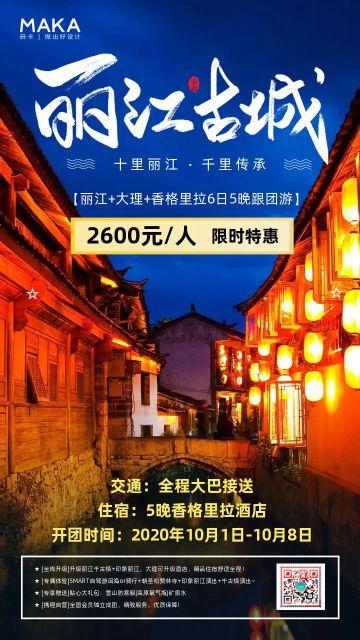 简约时尚自然风风国庆-丽江古城旅游宣传促销宣传通知海报