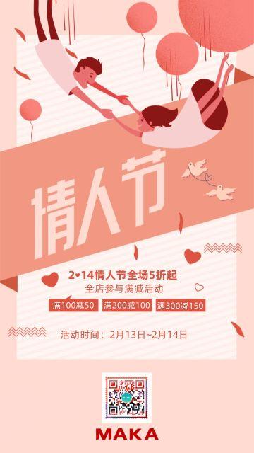 手绘情人节促销宣传海报