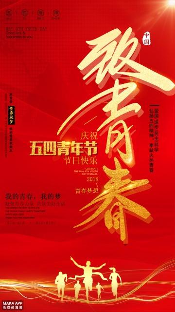 五四青年节 红色大气五四青年节燃烧青春正能量青春梦想海报