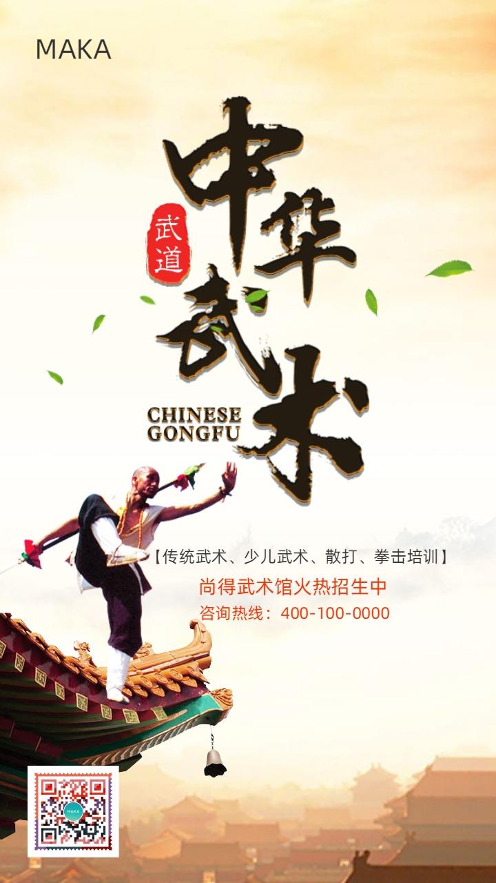 武术培训招生宣传海报