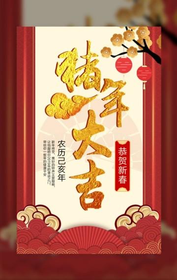 企业宣传红色中国风恭贺新春春节拜年贺卡模板