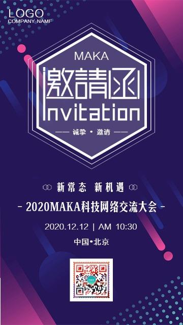 紫色科技会议邀请函手机海报