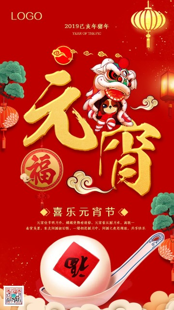 中国风正月十五元宵节新年春节宣传海报