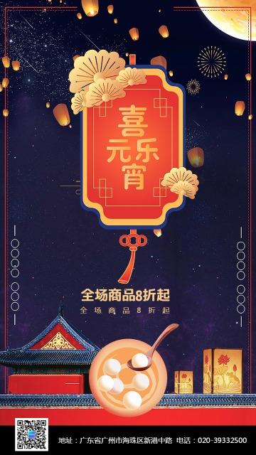 喜乐元宵节日促销海报贺卡