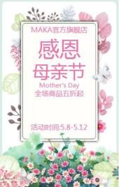 清新时尚花卉感恩母亲节活动促销h5