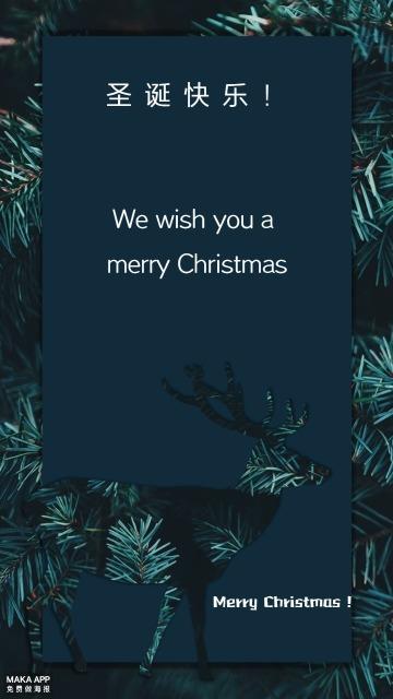 圣诞节贺卡节日祝福文艺