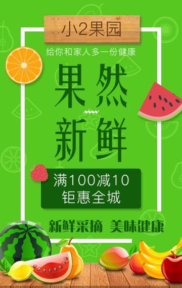 「果然新鲜」微商水果店水果新鲜上市活动宣传促销