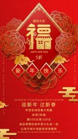 猪年贺新春福红色喜庆中国风财神春节海报