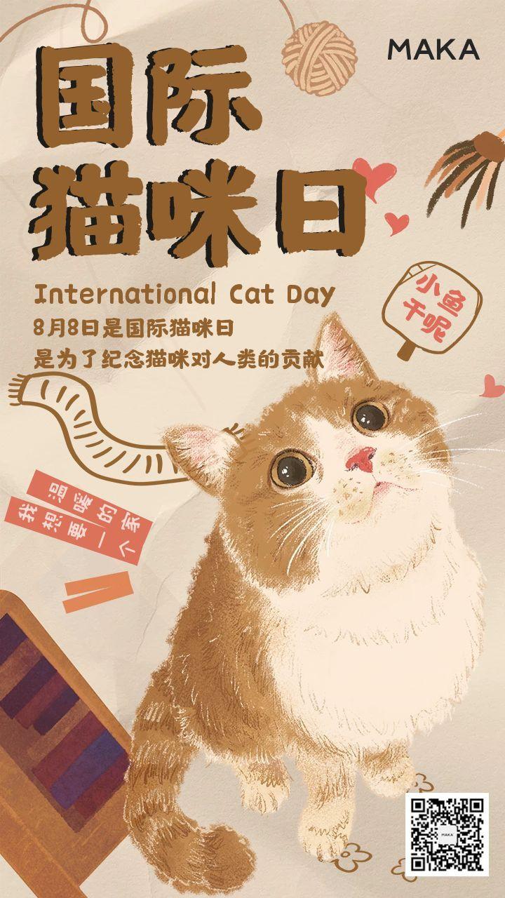 棕色扁平简约风格国际猫咪日宣传海报